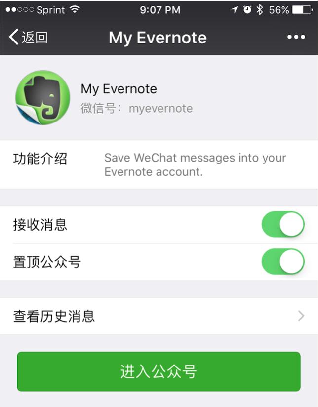 Chińska wersja Evernote